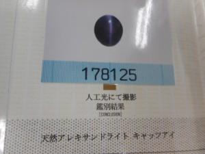 アレキサンドライト キャッツアイ(鑑別)